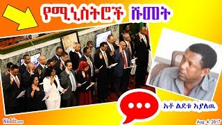 Ethiopia: የሚኒስትሮች ሹመት - Ethiopian Ministers Posts and Promotions - DW