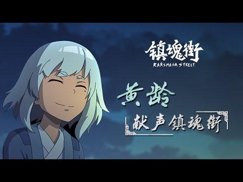 陸漫-鎮魂街-EP 008