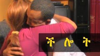 CHELOT - ETHIOPAN SPRITUAL FILM 2018 By Rohobot Art Ministry - AmlekoTube.com