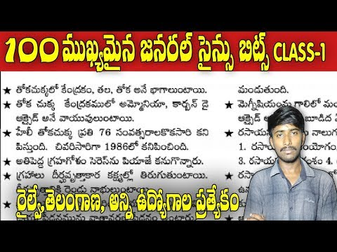 General Science 100 Bits in Telugu Use Full to all Compitative Jobs | Railway,Telanagna Jobs Class
