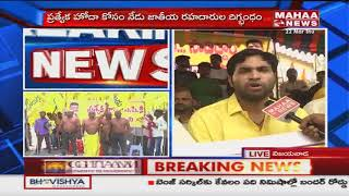 TDP Leaders Protest Over State Wide Bandh in Andhrapradesh