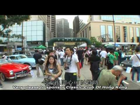 Bonhams' CCCHK 2009 Chater Road Show Pt. 1