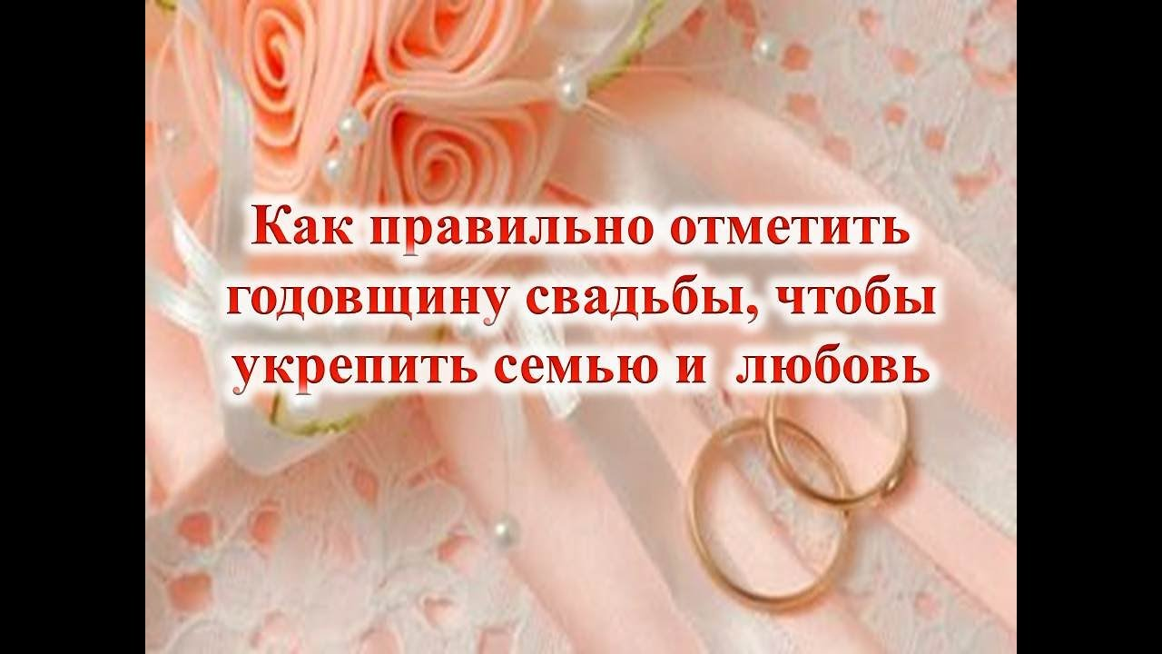 Открытки с годовщиной свадьбы на ютубе