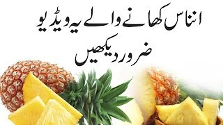 Eat Pineapple Every Day In Morning & See Results | Health Benefits Of Pineapple