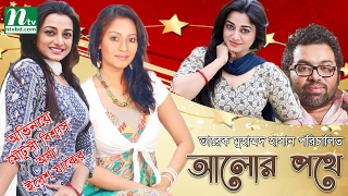 Bangla Drama Alor Pothe (আলোর পথে) | Moutushi Biswas, Orsha, Iresh Zaker | Tarique Muhammad Hassan