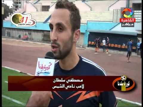 تقرير مباراة الشمس ومصر للتأمين - علي عبد العليم