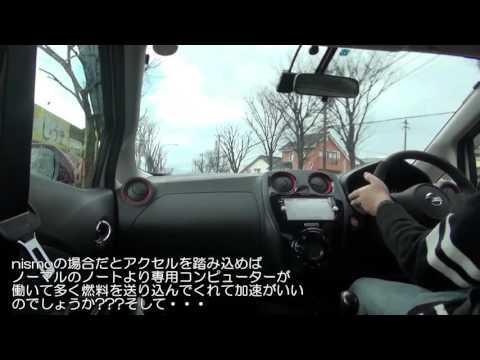 【5速MT車運転:街乗り買物】ノートについて感じたこと 、自己紹介等