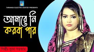 Bangla Baul Murshidi Gaan - Amare Ni Korba Par - Mukta Sarkar