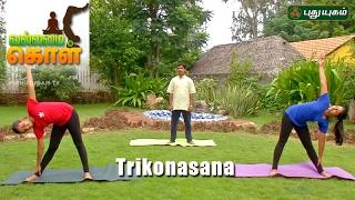Yoga poses, Trikonasana | VallamaiKol | Good Morning Tamizha 16-02-2017 Puthuyugam Tv