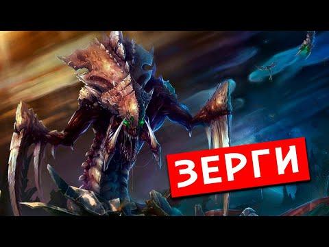 Страшные Тайны: Зерги [Starcraft]