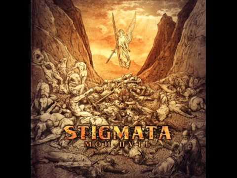 Stigmata - Город сна