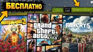 ПОЛУЧАЕМ ИГРЫ БЕСПЛАТНО: Steam , Epic Games , Ubisoft // ХАЛЯВА 2020