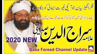 Allama Siraj ud Din Siddiqui ||Beautiful Most Emotional Bayan 2020|| Baba Fareed Channel
