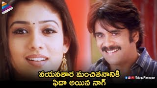 Nagarjuna Impressed by Nayanthara | BOSS I Love You Telugu Movie | Shriya Saran | Brahmanandam