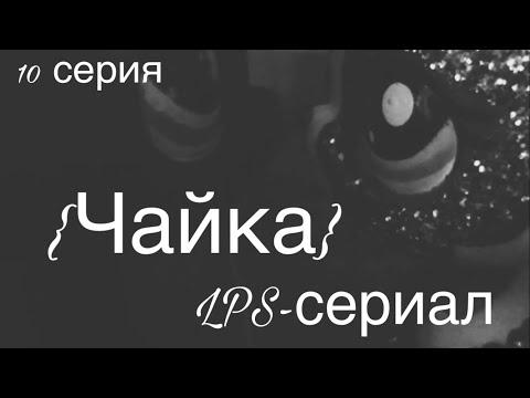 LPS-сериал {Чайка} 10 серия