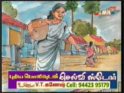 Perum Thalaivar Kamarajar Documentry video
