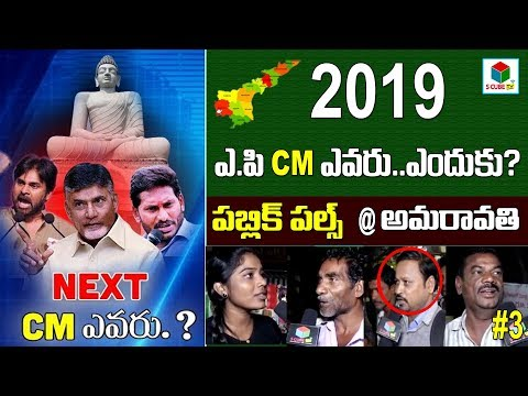 Public Pulse @Amaravati #3| Who Is AP Next CM 2019|AP Elections | Chandrababu | YsJagan |PawanKalyan