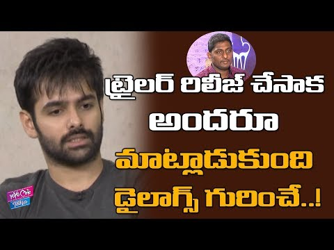 Ram Pothineni Says About Writer Prasanna | Anupama Parameswaran | Tollywood | YOYO Cine Talkies