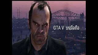 แจกเกม GTA V  บนมือถือ