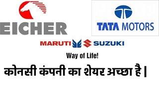 Eicher motors & Maruti Suzuki and Tata Motors Stock Comparisons कोनसी कंपनी का शेयर अच्छा है |