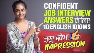10 English Idioms To Answer Job Interview Questions Confidently   English Speaking Practice in Hindi