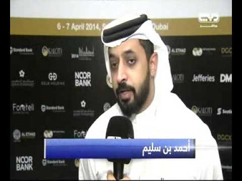 Dubai TV interview with Ahmed Bin Sulayem, Executive Chairman, DMCC at DPMC 2014