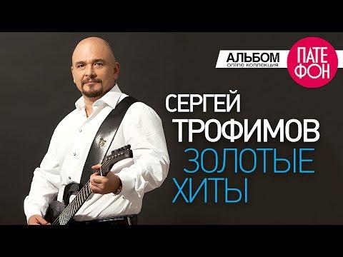 Сергей Трофимов - Золотые хиты (Весь альбом) 2011 / FULL HD