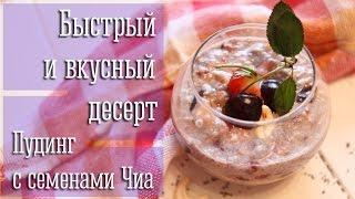 Вкусный десерт с семенами Чиа за 5 минут и без выпечки   Рецепт