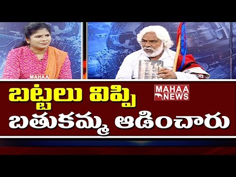 Folk Singer Gaddar reveals unknown facts about KCR | Mahaa News Exclusive