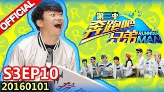 Eng Sub Running Man S3ep10 Ft Wang Baoqiang 20160101 Zhejiangtv Hd1080p