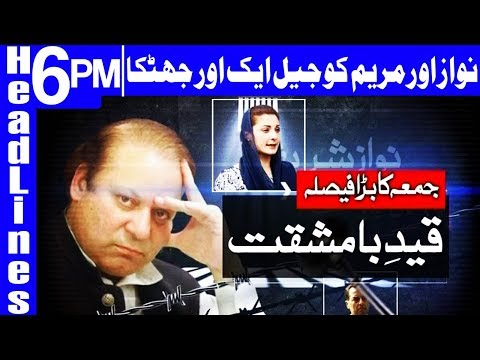No relief for Sharif family Members | Headlines 6 PM | 17 July 2018 | Dunya News