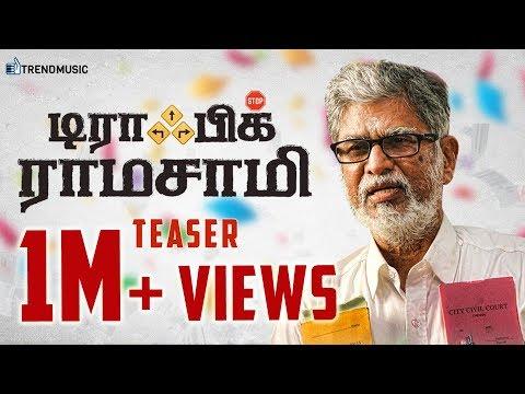 Traffic Ramasamy Tamil Movie Official Teaser | SA Chandrasekhar | Rohini | Prakash Raj | Trend Music