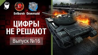 Цифры не решают №16 - от Evilborsh и Deverrsoid [World of Tanks]