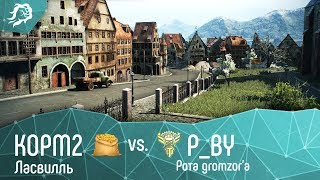 KOPM2 vs. P_BY рота gromzor'a. Ласвилль