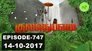 Kuladheivam SUN TV Episode - 747 (14-10-17)