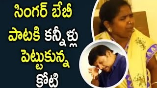Koti who was crying for singarbaby song ||music directorkoti garu and bolbabyboll tiem interview