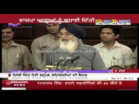 Parkash Singh Badal attend NDA meet today