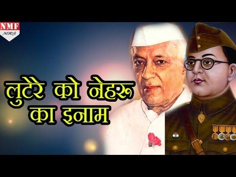 Revealed: Azad Hind Fauj का खजाना लूटने वाले को Nehru ने दिया था इनाम?