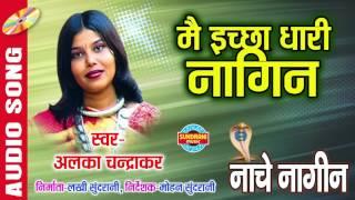 में ईच्छा धारी नागिन -    Album - Nache Nagin   Singer -  Alka Chandrakar   Audio Song