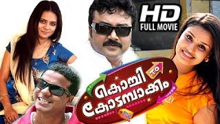 Charulatha - Malayalam Full Movie 2015 New Releases Kochi To Kodambakkam  - Malayalam Full Movie 2015