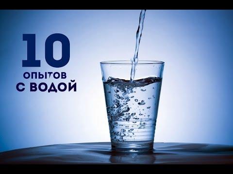 10 Интерестных Опытов с Водой