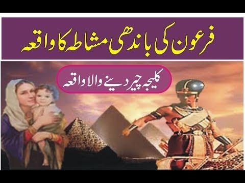 Qissa Firon Ki Bandi ka || Firon Ki Bandi Ka Kissa || Waqia Firon Ki Bandi Ka in Urdu/Hindi