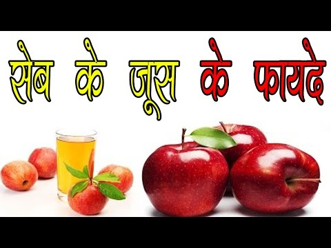 सेब के जूस के फायदे # Health Benefits of Apple Juice # Life Care India # Health Care Knowledge
