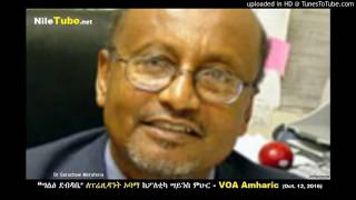 """""""ግልፅ ደብዳቤ"""" (Open Letter to President Barack ) ለፕሬዚዳንት ኦባማ ከፖለቲካ ሣይንስ ምሁር - VOA Amharic (Oct. 12, 2016)"""