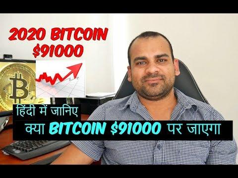 Bitcoin News : bitcoin price prediction 2018 in Hindi | Bitcoin going to $91000 in 2020
