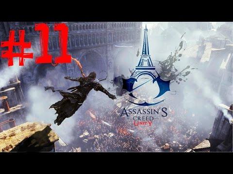 Assassin's Creed Unity. Прохождение. Часть 11 (Арно приоделся)