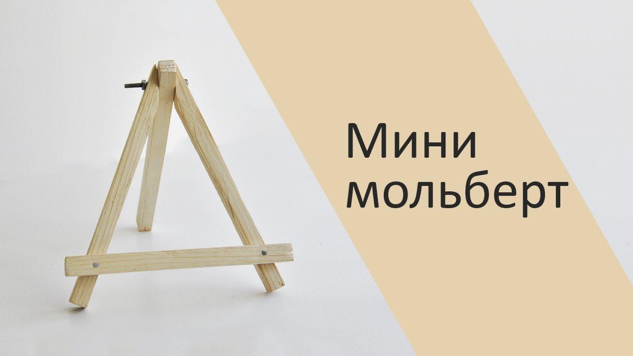 Деревянный мольберт своими руками 57