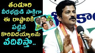 Revanth reddy Revanth Reddy Sensational Comments On Kcr And Ktr | Revanth Reddy| TTM