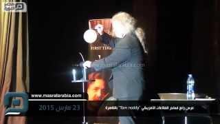 مصر العربية   عرض رائع لساحر الفقاعات الامريكي