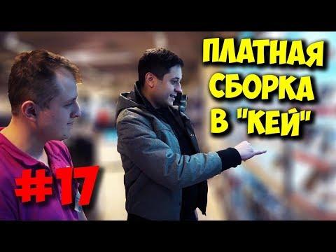 """ЖЕЛЕЗНЫЙ РЕВИЗОР / ДИКИЕ ЦЕНЫ НА СБОРКУ ПК В """"КЕЙ""""!"""